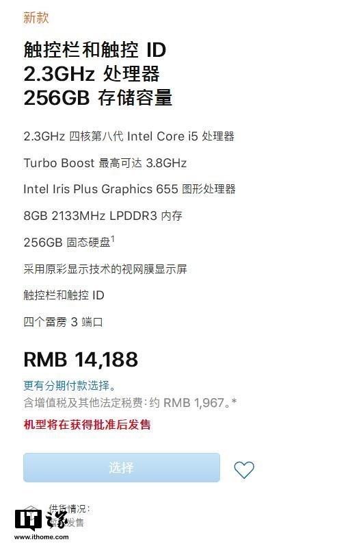 苹果发布新MacBook Pro,国行版14188元起