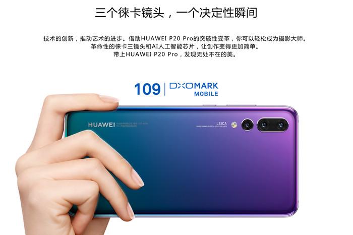 DxO拍照高分手机如何选 HTC能否打败华为P20?