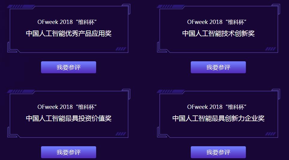 """机不可失:2018""""维科杯""""AI年度评选报名倒计时2天"""