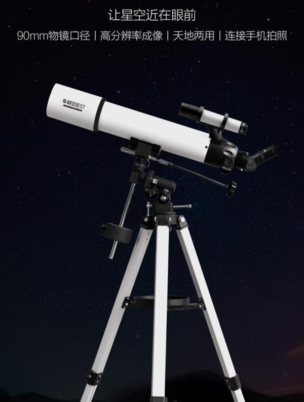 1199元 小米生态链极蜂天文望远镜发布:90mm大口径物镜