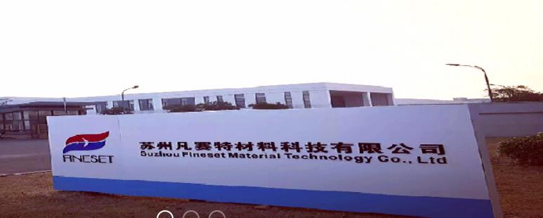 凡赛特FINESET品牌OCA光学胶全面导入国内外大客户