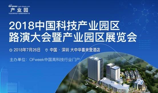 星河产业集团将在2018中国科技产业园区路演大会精彩亮相