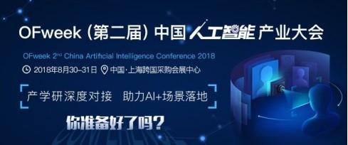 两位大咖准备探讨AI 你要参与吗?