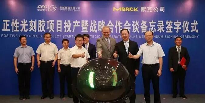 投资5800万元!默克与中电彩虹正性光刻胶项目正式投产