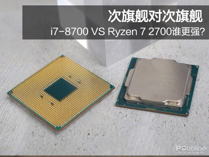 次旗舰对次旗舰:i7-8700 VS Ryzen 7 2700谁更强?
