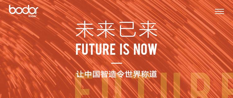 """激光应用又掀技术革命:""""亮切模块""""开启金属切割新时代"""