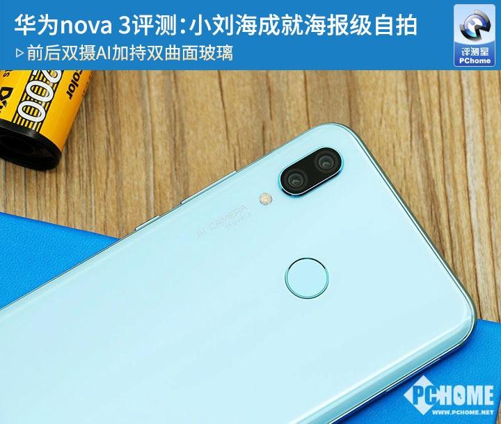 华为nova 3评测:小刘海成就海报级自拍