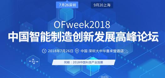 OFweek2018中国智能制造创新发展高峰论坛即将召开