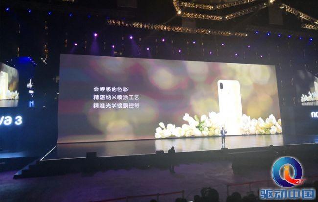 高颜值拍照手机华为nova3全新发布:异形屏+麒麟970