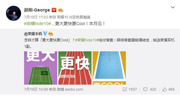 荣耀Note10发布时间确定:6.9英寸屏+麒麟970+6000mAh电池