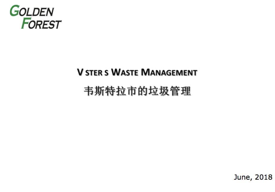 瑞典零碳梦想02:韦斯特拉市的清洁供热体系