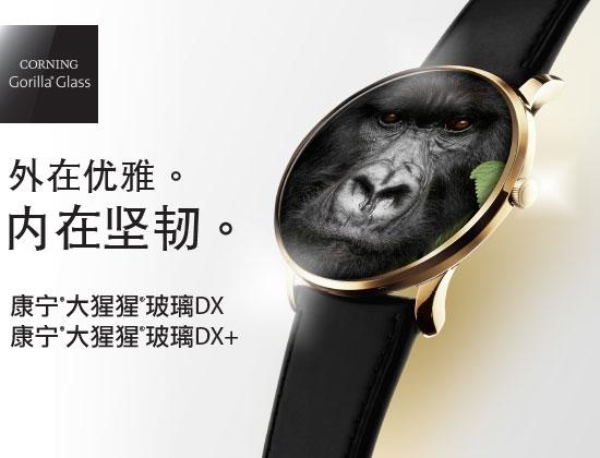 康宁发布大猩猩玻璃DX/DX+:可穿戴设备阳光下清晰可见