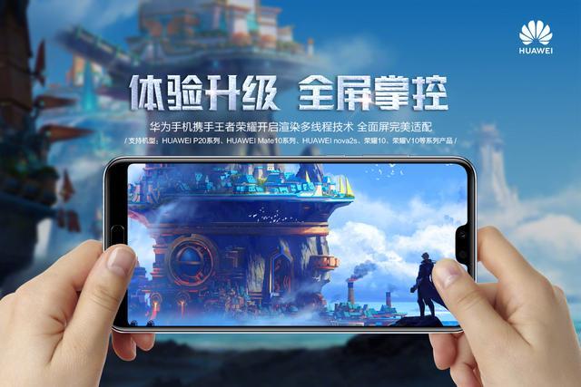 华为腾讯成立游戏技术实验室,这下游戏体验还得了?