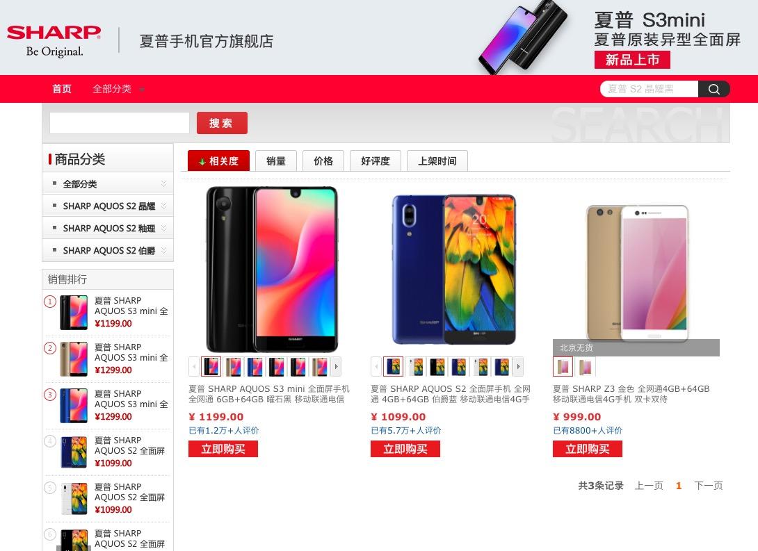 去年高调回归的夏普手机 恐怕又要退出中国了