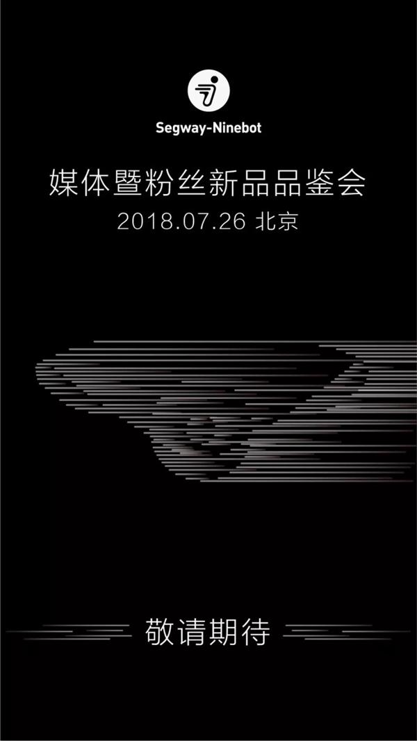 小米生态链新品:平衡轮7月26日亮相国内 即踩即走