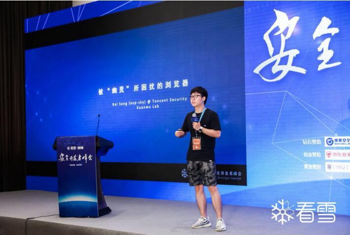 2018看雪峰会:腾讯安全公开CPU漏洞利用全过程