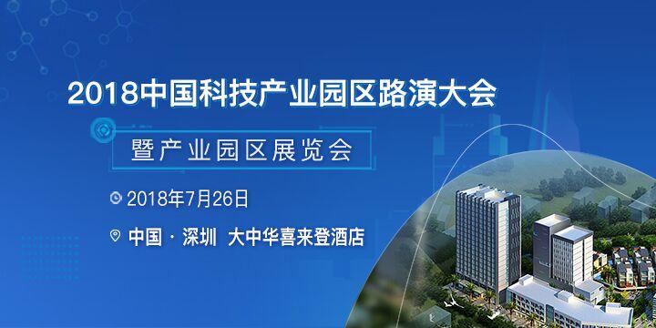 2018中国科技产业园区路演大会即将举办 完整日程公布!