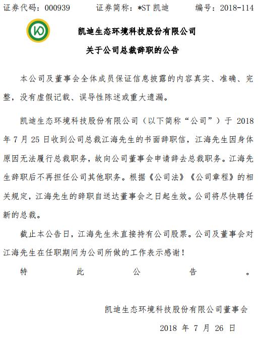 凯迪生态:公司总裁江海因身体原因辞职