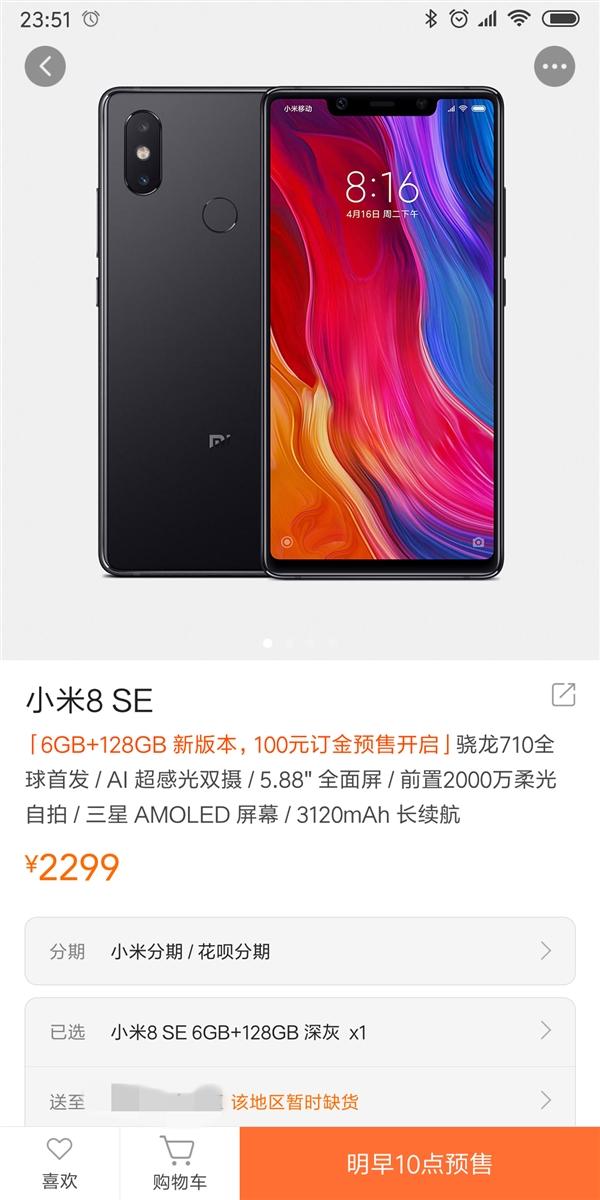 搭载骁龙710 小米8 SE 6GB+128GB版上架:2299元