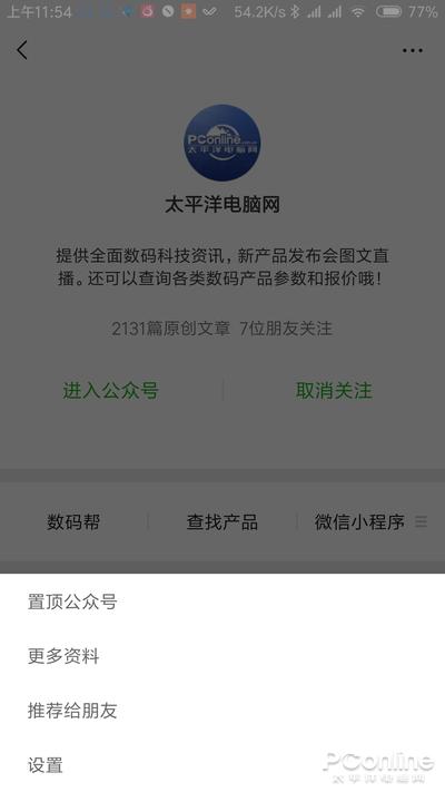 小程序改版&翻译功能大跃进!微信新版抢先体验