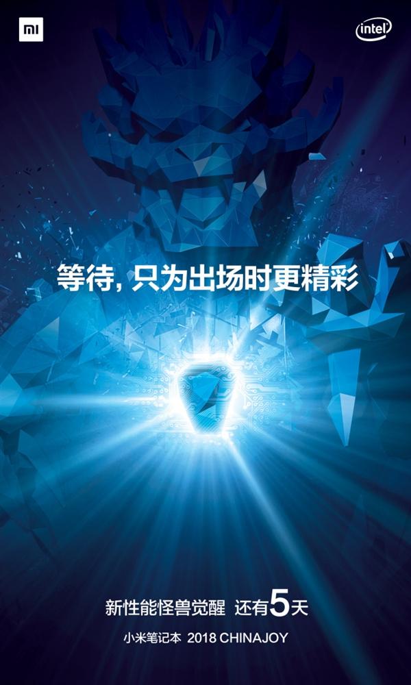 8月3日发布!小米新款游戏本正式宣布:性能怪兽
