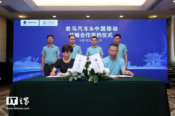 君马汽车与中国移动签署战略合作协议:掘金5G与自动驾驶