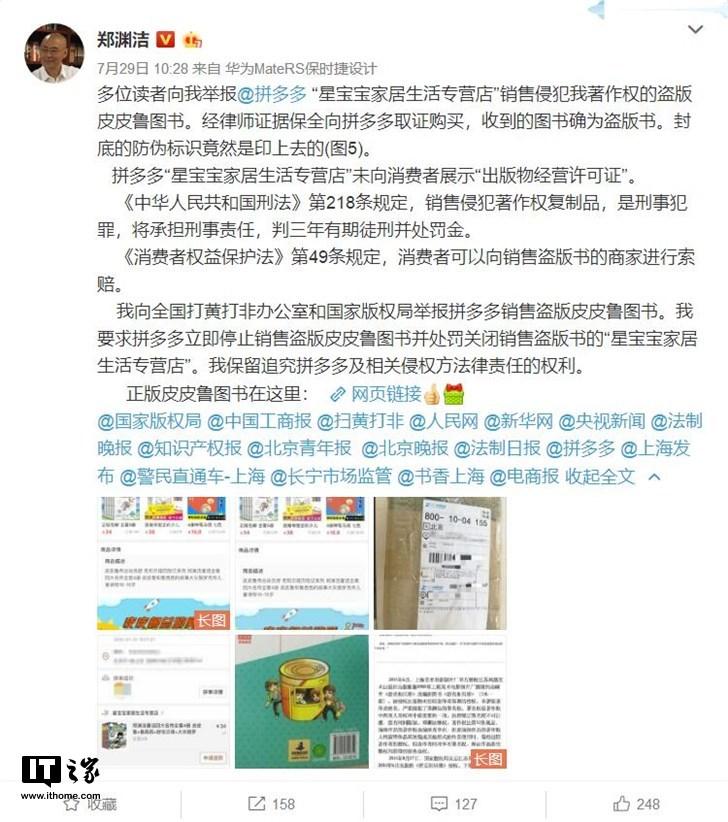 童话大王郑渊洁微博举报拼多多:店铺销售盗版皮皮鲁图书