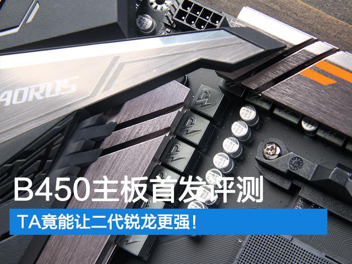 B450主板首发评测:TA竟能让二代锐龙更强!