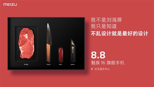 8月8日魅族16旗舰手机发布会官宣!