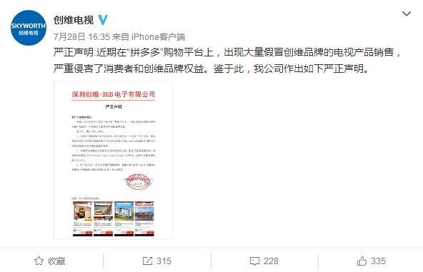 创维牵头维权 中国彩电业与假冒伪劣的正面博弈