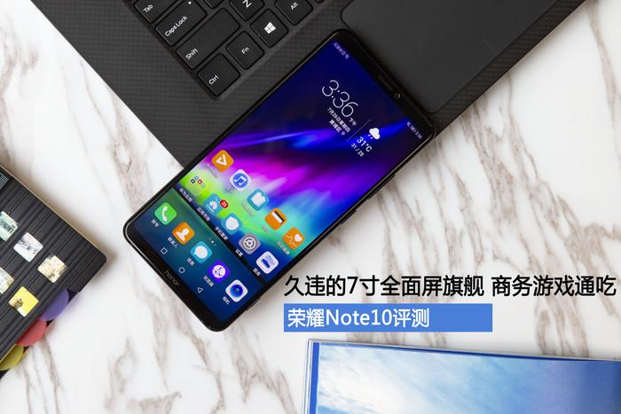 荣耀Note10评测:久违的7寸全面屏旗舰 商务游戏通吃