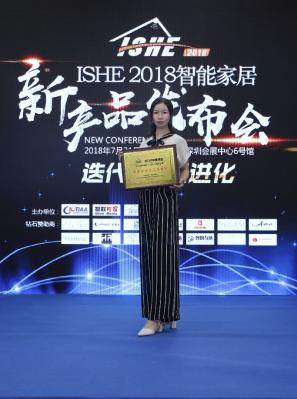 ITOO斩获2018年度最佳智能家居