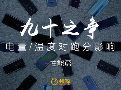 一加6、小米8、三星S9等九款手机电量/温度性能对比测试
