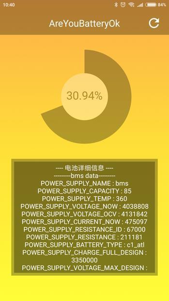 安卓手机如何查损耗和循环次数?