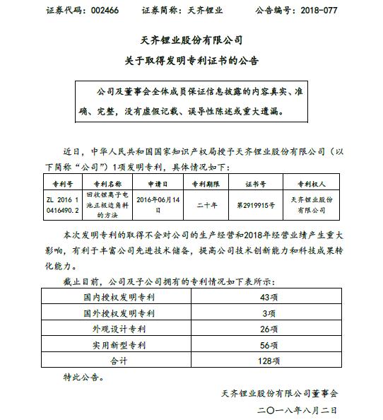 天齐锂业:获得回收锂离子电池正极边角料的方法发明专利