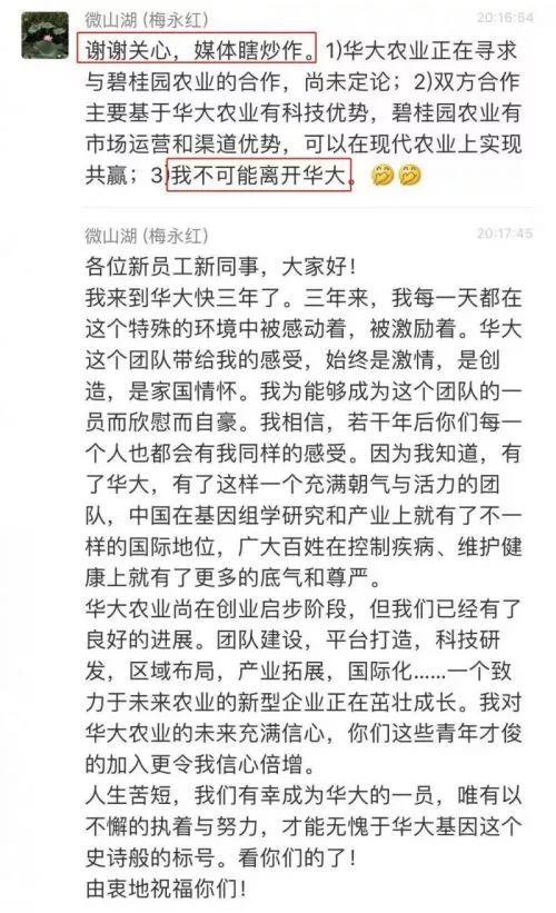 深圳国家基因库掌舵人梅永红将离开华大加盟碧桂园?当事人回应
