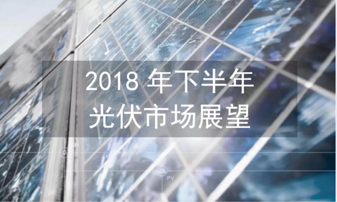 2018下半年全球光伏市场预测