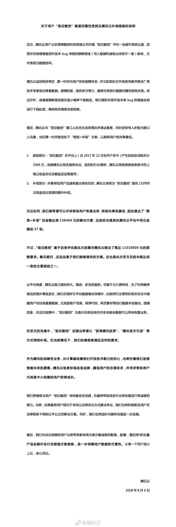 腾讯云物理硬盘固件Bug致用户文件损坏:提供37倍赔偿遭拒