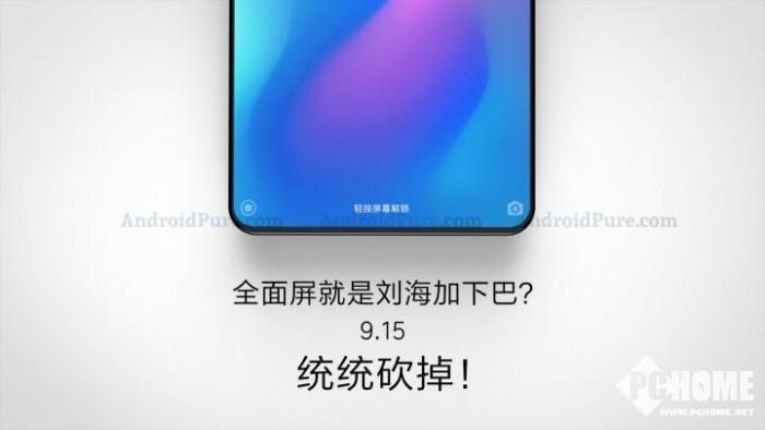 9月15日发布 小米MIX 3屏幕工艺再突破