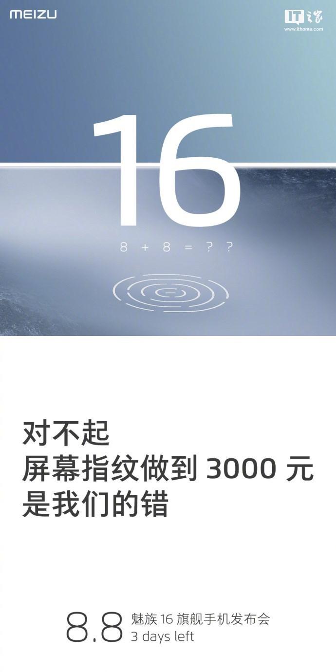 官宣!魅族16屏幕指纹做到3000元