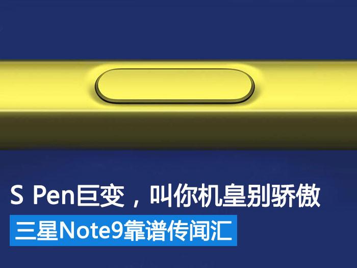 三星Note9靠谱传闻汇:S Pen巨变,叫你机皇别骄傲