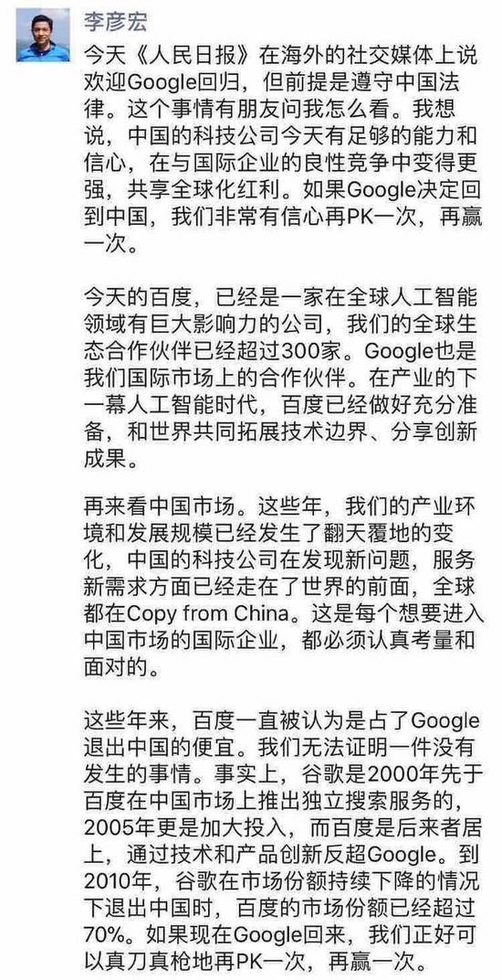 """李彦宏回应""""谷歌返华""""传言:百度很有信心再赢一次"""