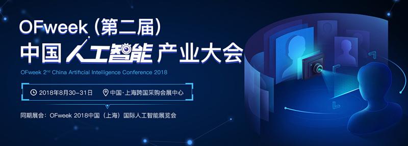 OFweek2018 AI产业大会免费门票 限时限额疯抢中