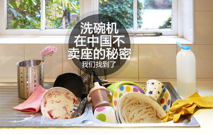 洗碗机在中国不卖座的秘密,我们找到了