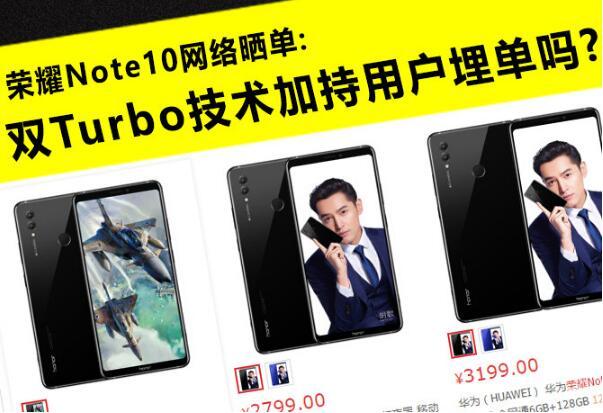 荣耀Note10配AMOLED大屏:用户怎么看?