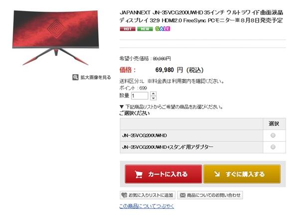 日本JapanNext发布极品电竞显示器:200Hz刷新率
