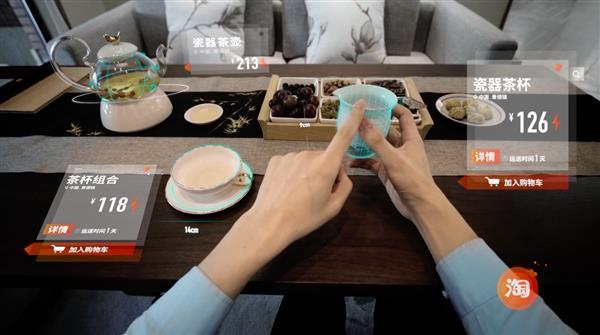 """淘宝联手微软HoloLens!全球首个混合现实消费科技""""淘宝买啊""""9月亮相造物节"""
