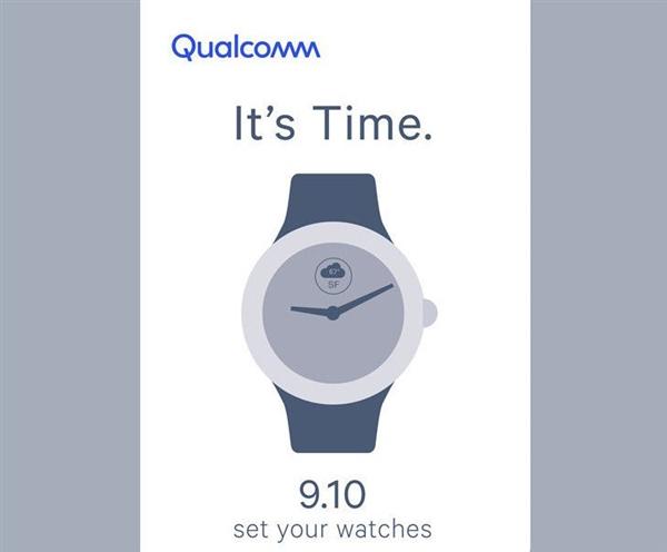 高通宣布9月10日发布新芯片:用于智能手表
