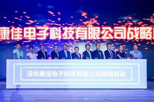 科技创新化身新动能,康佳彩电欲打开彩电行业新边界