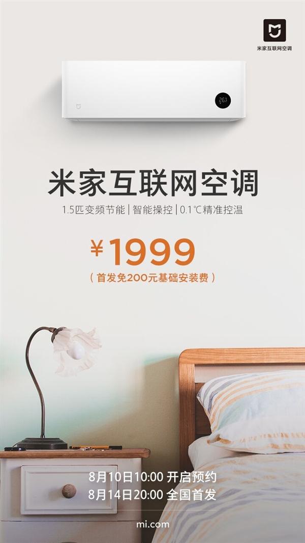米家互联网空调正式开启预约:1999元